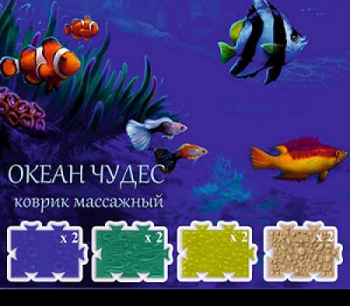 Коврик-тренажер Океан чудес (1002)