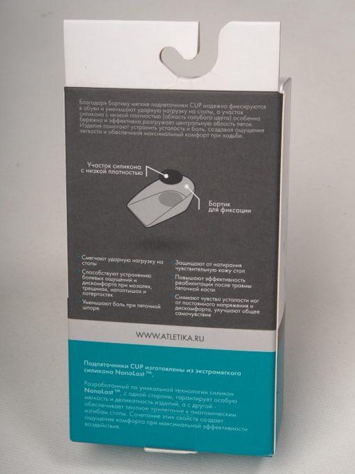 Подпяточники силиконовые с бортиком Cup Soft С 2406