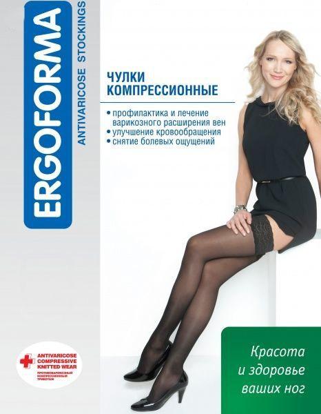 Чулки компрессионные Ergoforma 201 профилактические