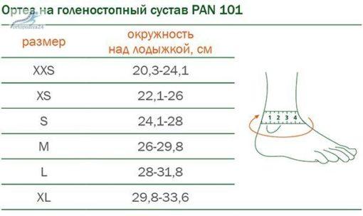 Бандаж на шнуровке с дополнительным ремнем PAN 100