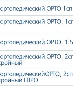 Матрас ортопедический ОРТО 1сп. ЕВРО ЕСО-90 (900х1950х30 мм)