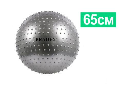 Мяч для фитнеса, массажный «ФИТБОЛ-65 ПЛЮС» BRADEX SF 0353
