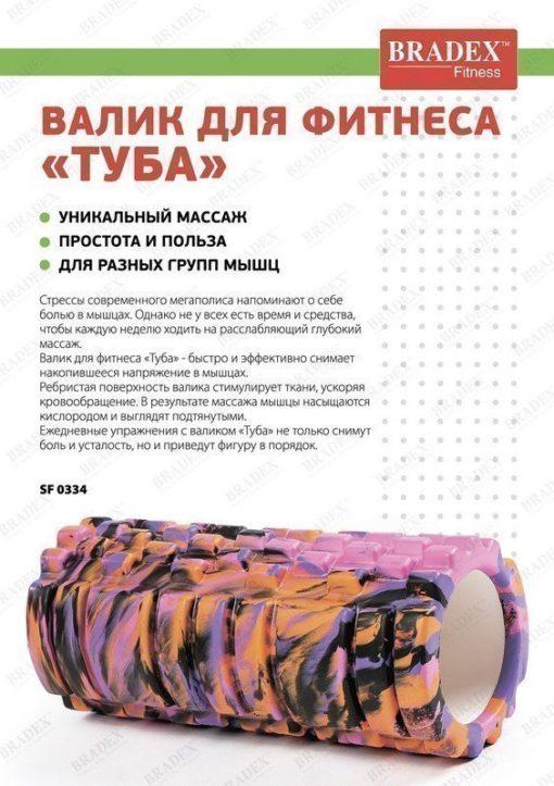 Валик для фитнеса «ТУБА», камуфляж синий, розовый BRADEX SF 0333, SF 0334