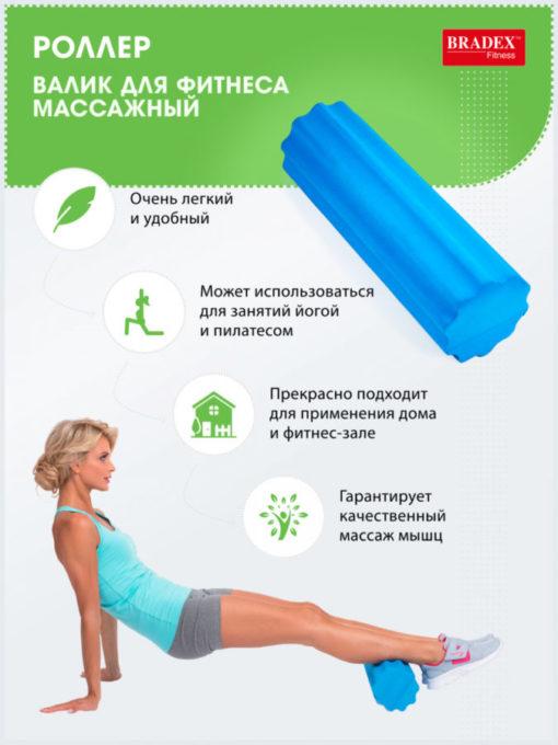 Валик для фитнеса массажный «РОЛЛЕР» BRADEX SF 0283