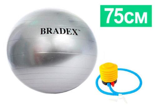 Мяч для фитнеса «ФИТБОЛ-75» с насосом BRADEX SF 0187