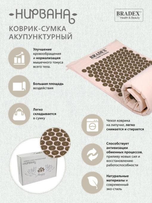 Коврик-сумка акупунктурный «НИРВАНА» BRADEX KZ 0577