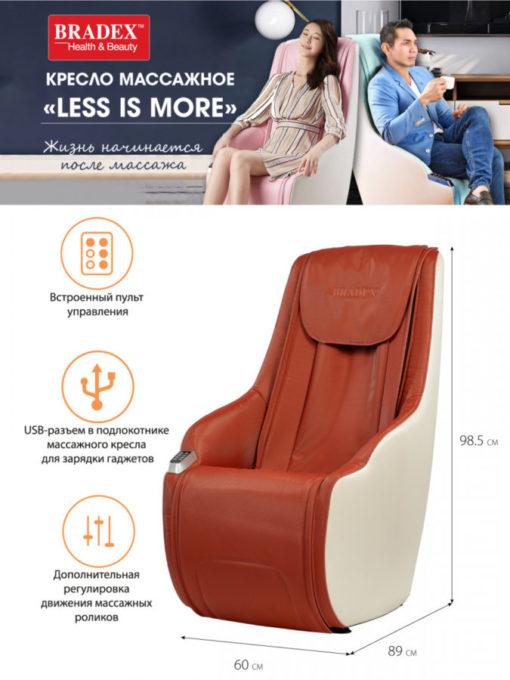 Кресло массажное «LESS IS MORE» (бирюзовый, серый, теракотовый) BRADEX KZ 0601, KZ 0602, KZ 0603